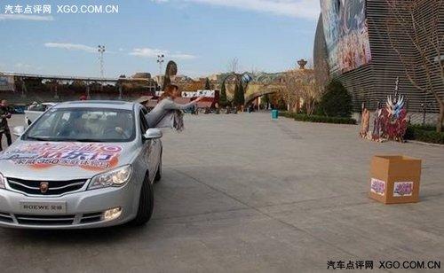 非凡体验欢乐竞赛 荣威350汽车体验日