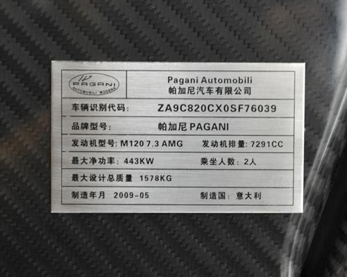 秒杀世间超跑 Pagani Zonda F心颤实拍