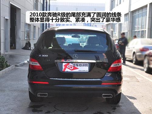 更运动的商务霸主 2010款奔驰R300L实拍