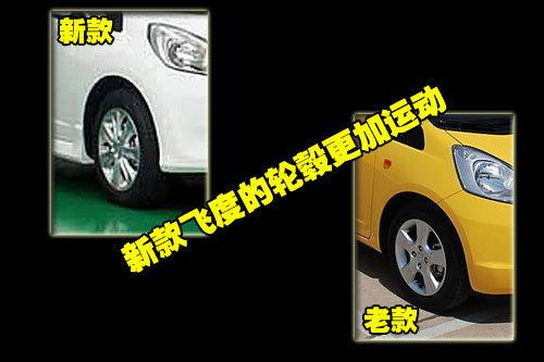 飞度新闻中心 广汽本田飞度新闻中心高清图片