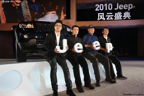 Jeep大切诺基 中国首发2010风云盛典