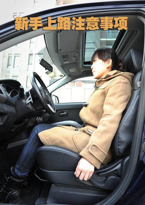 从零开始学起 新手上路开车须知准备篇