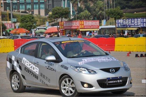 长安马自达长沙站 第二届汽车运动会