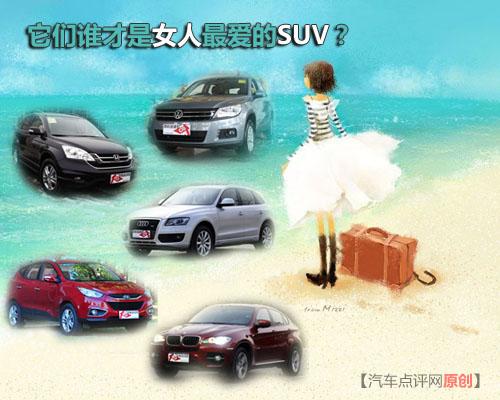为的就是个安全感 5款女人最爱SUV车型