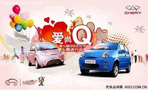 80万Q友大联欢 第七届奇瑞QQ节盛大开幕