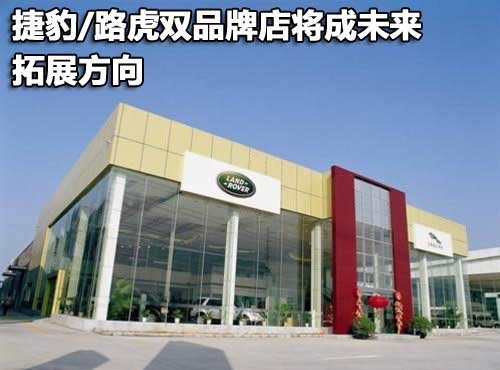 利益博弈 捷豹汽车中国区关闭独立4S店