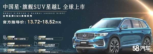 中国星·旗舰SUV 星越L东莞区域上市发布