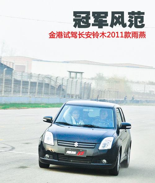冠军风范 金港试驾长安铃木2011款雨燕