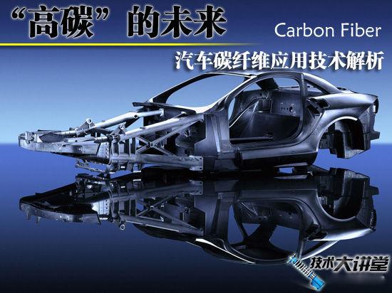 高碳的未来世界!汽车碳纤维应用解析