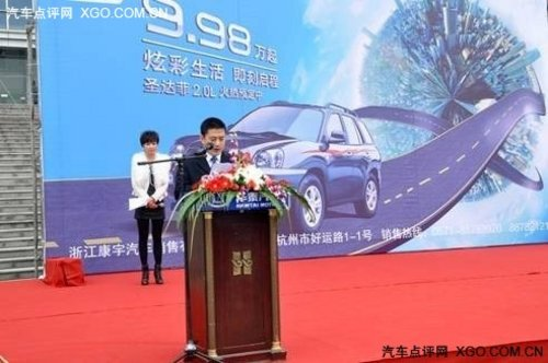 9.98万起华泰圣达菲2.0L汽油版在杭上市