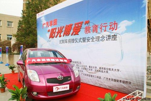 助力汽车人才培养 广丰10高校捐试制车