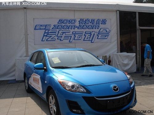 马自达第二届汽车运动会 佛山站开赛