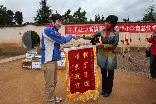 斯巴鲁(中国)在云南大理捐建希望小学