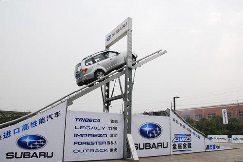 2010斯巴鲁安全驾控中国行 上海第三站