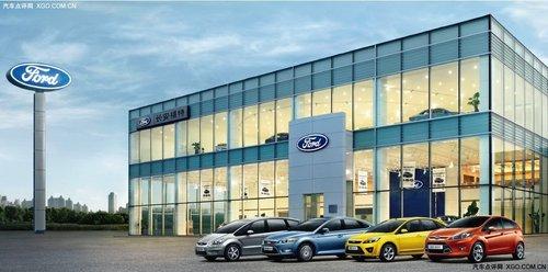 开业仪式 福特40家新经销商同时开业