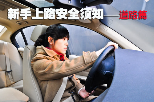 从零开始学起 新手上路安全须知道路篇