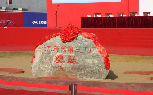 将投产大型SUV 北京现代第三工厂奠基