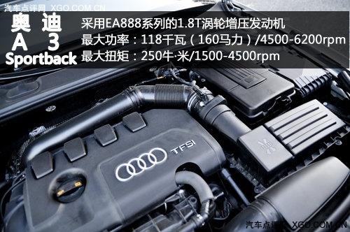 新的选择 静态体验奥迪A3 Sportback