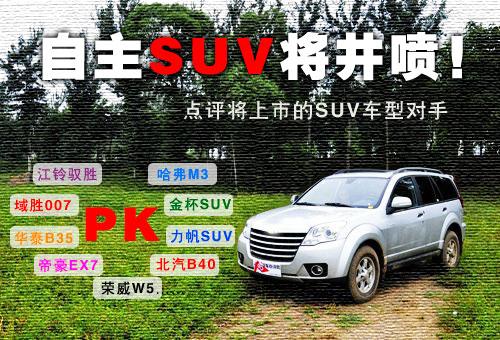自主SUV井喷!点评将上市的SUV车型对手