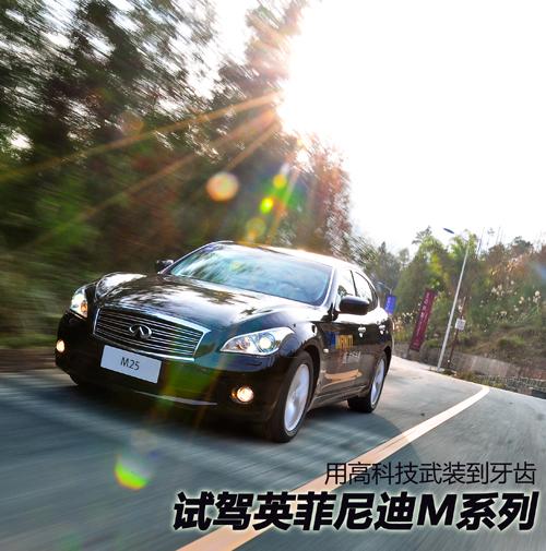 全幅武装 赛道/山路试驾英菲尼迪M系列