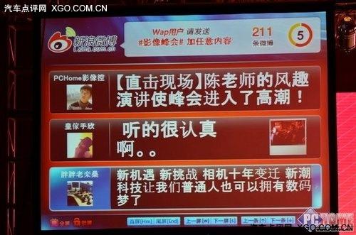 中国首届数码影像产业高峰论坛开幕