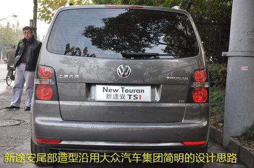 造型刚柔并济 上海大众新途安1.4T详解