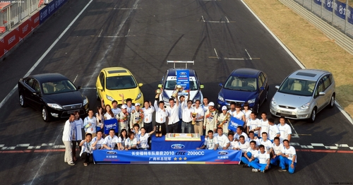长安福特车队荣获2010CTCC年度总冠军