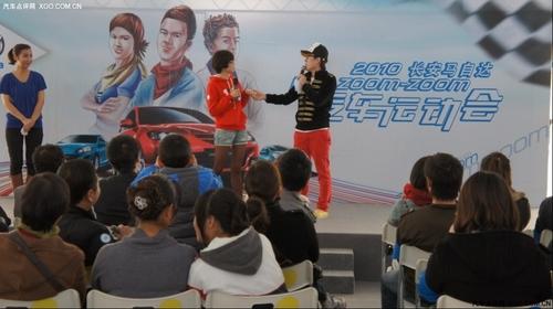 长安马自达第二届汽车运动会 宁波站