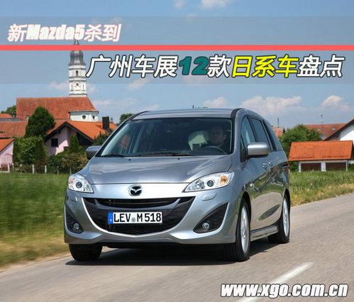 新Mazda5杀到 广州车展12款日系车盘点