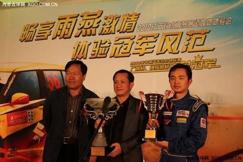 见证30冠荣誉 雨燕赛道体验会成功举办