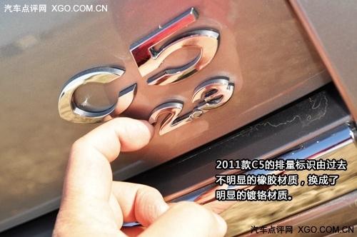 小小改变 试雪铁龙2011款C5 2.3L尊驭版