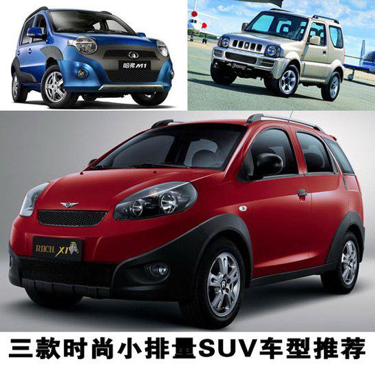 性价比全都不错 3款时尚小排量SUV推荐