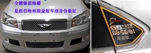 5挡自动变速器 瑞麒G5自动挡车展上市