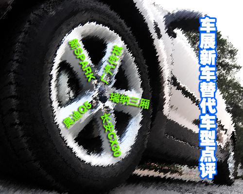 实惠才是最好的!5款新车替代车型点评