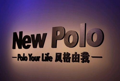 售8.59-12.39万元 大众新POLO正式上市