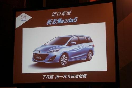 于明年1月上市 新马自达5亮相广州车展