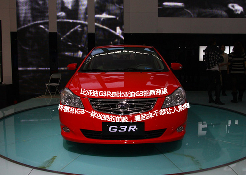"""比亚迪""""G级""""两厢车 车展实拍比亚迪G3R"""