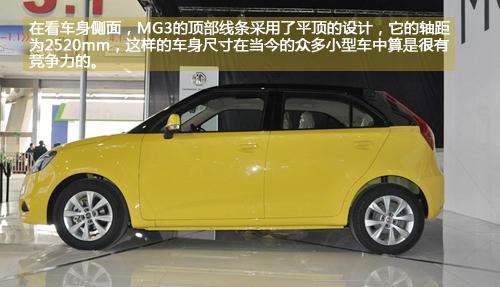 英伦进化论 第6代MG3广州车展实拍