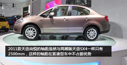 旨在提升知名度 广州车展实拍天语尚悦