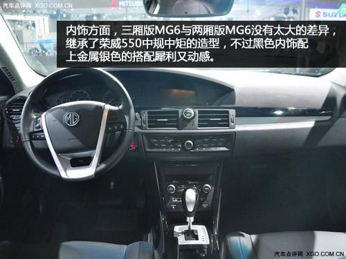 重回主流审美路线 抢先实拍MG6三厢版