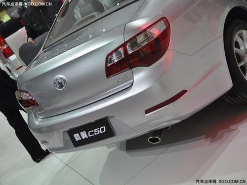 配1.5T发动机 长城中型车腾翼C50亮相