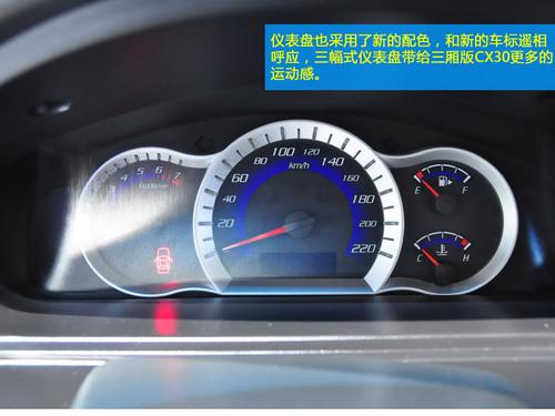 自主家轿新旗舰 车展实拍长安CX30三厢