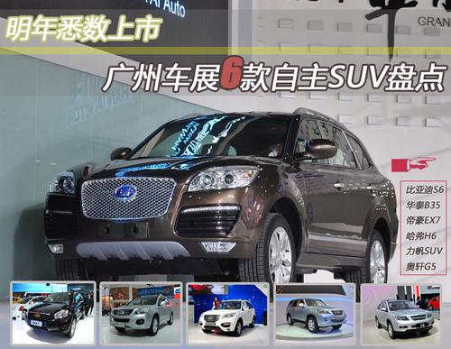 明年悉数上市 广州车展6款自主SUV盘点