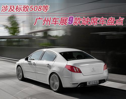 涉及标致508等 广州车展9款缺席车盘点