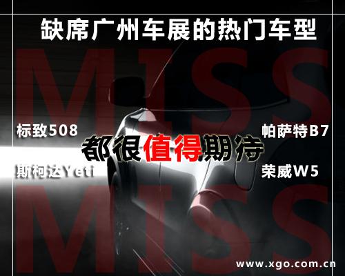 都值得期待 4款缺席广州车展的热门车型