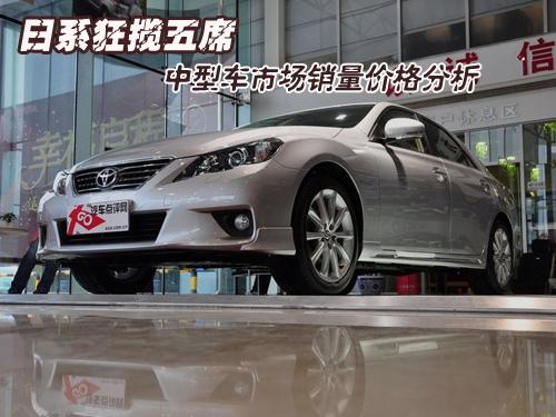 日系狂揽五席 中型车市场销量价格分析