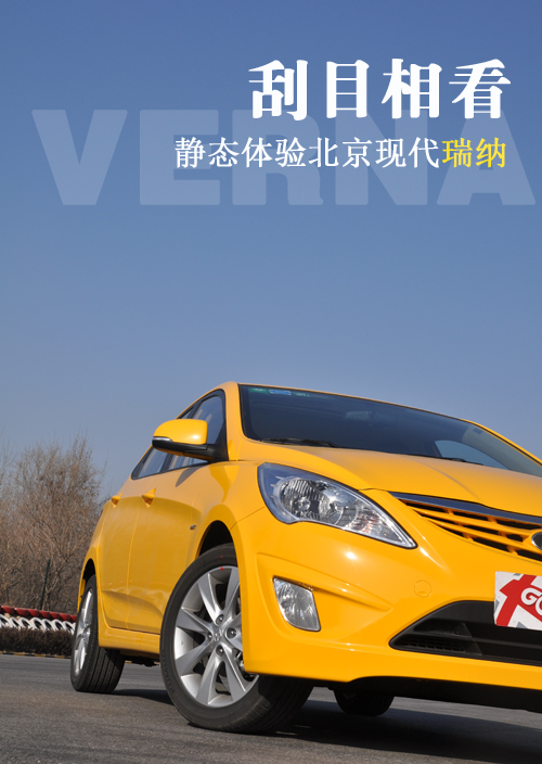 刮目相看 体验北京现代三厢小型车瑞纳