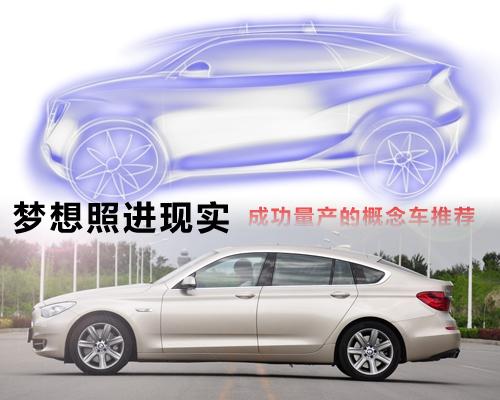 梦想照进现实 4款成功量产的概念车推荐