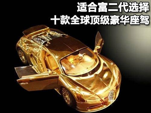 适合富二代选择!10款全球顶级豪华座驾