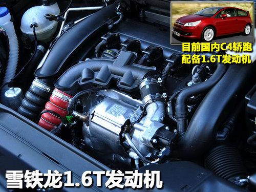 停产4速变速器 雪铁龙C5将搭1.6T发动机